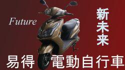 易得の電動自行車「Future(新未来)」を購入