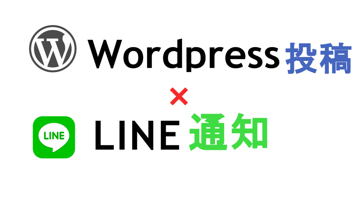 Wordpress投稿×LINE通知