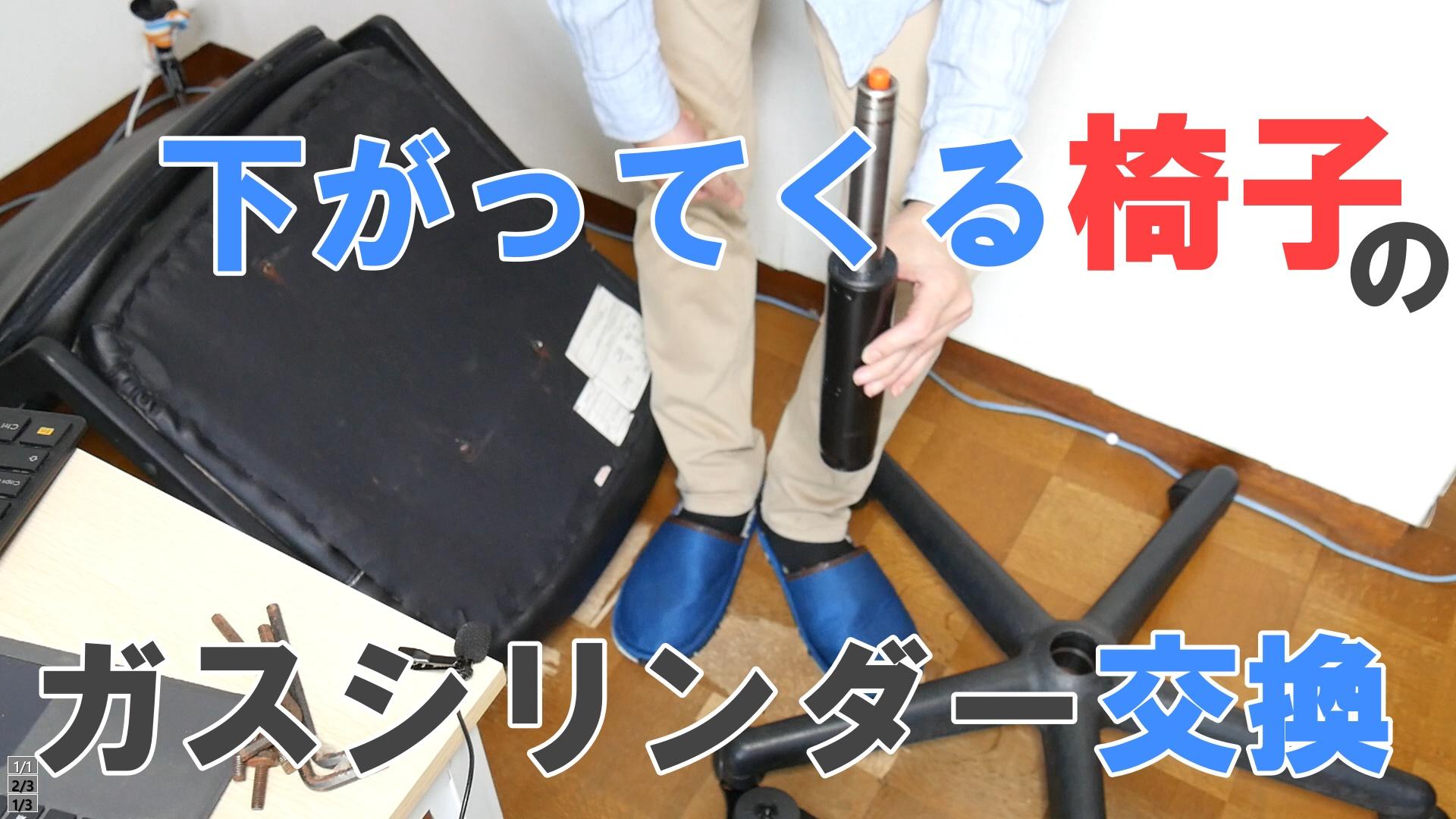 下がってくる椅子のガスシリンダー交換