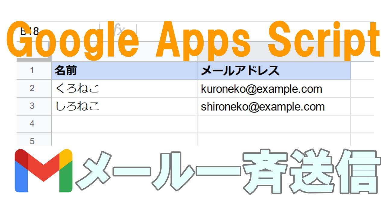 Google Apps Script メール一斉送信