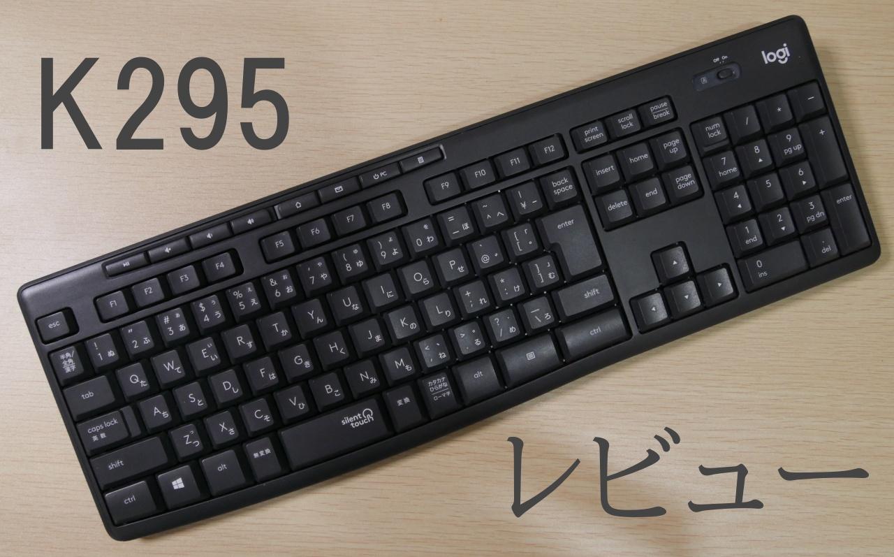 K295レビュー