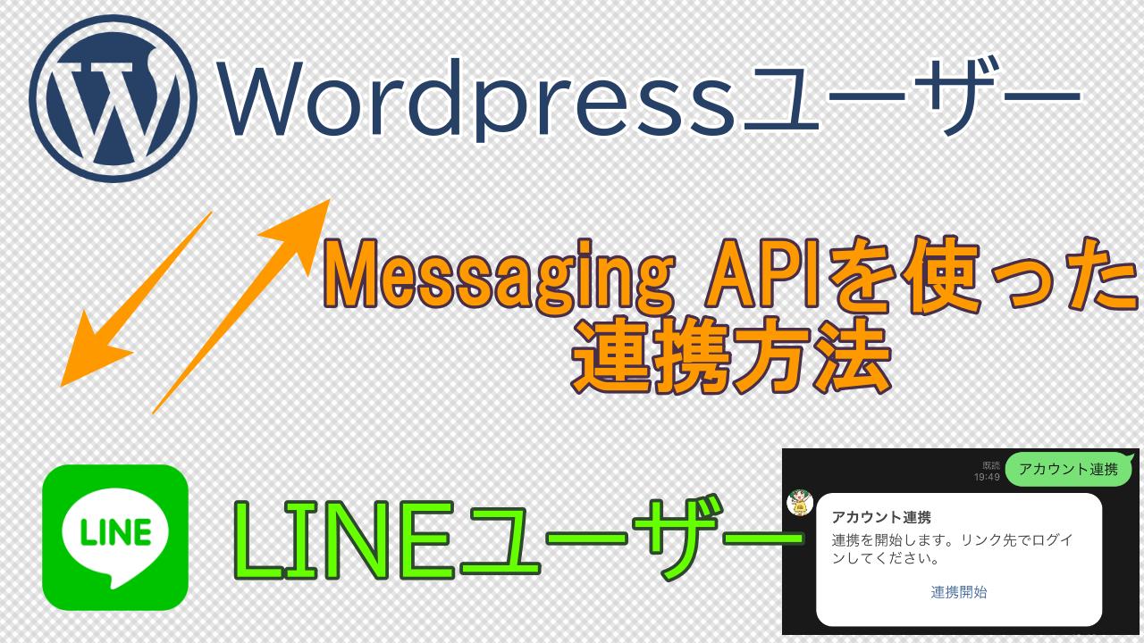 Wordpress×LINE連携